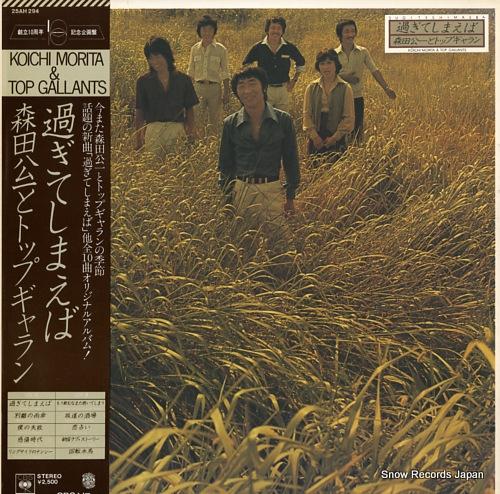 MORITA, KOICHI, AND TOP GALLANTS sugiteshimaeba 25AH294 - front cover