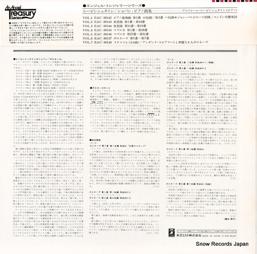 RUBINSTEIN, ARTUR chopin; polonaise no.1-no.7 EAC-30147 - back cover