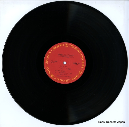 V/A kareinaru senbyoshi - 4 FCLA499-500 - disc