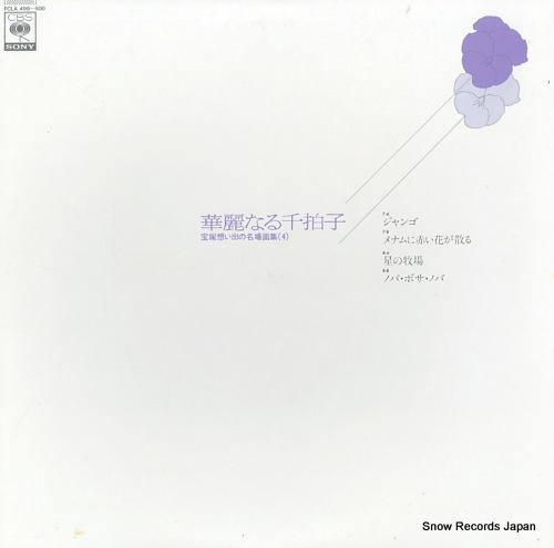 V/A kareinaru senbyoshi - 4 FCLA499-500 - front cover