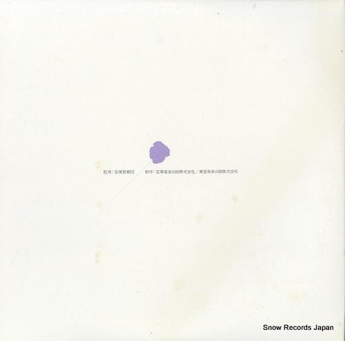V/A kareinaru senbyoshi - 10 FCLA511-12 - back cover