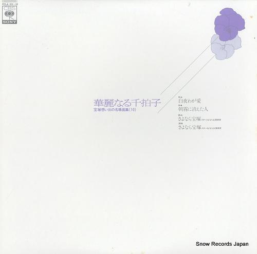 V/A kareinaru senbyoshi - 10 FCLA511-12 - front cover