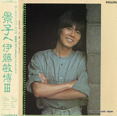ITO, TOSHIHIRO keiko e / toshihiro ito iii 28PL-65 - front cover