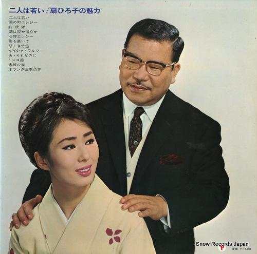 OGI, HIROKO futari wa wakai / ogi hiroko no miryoku ALS-4214 - back cover