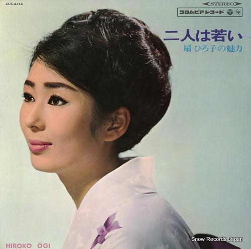 OGI, HIROKO futari wa wakai / ogi hiroko no miryoku ALS-4214 - front cover
