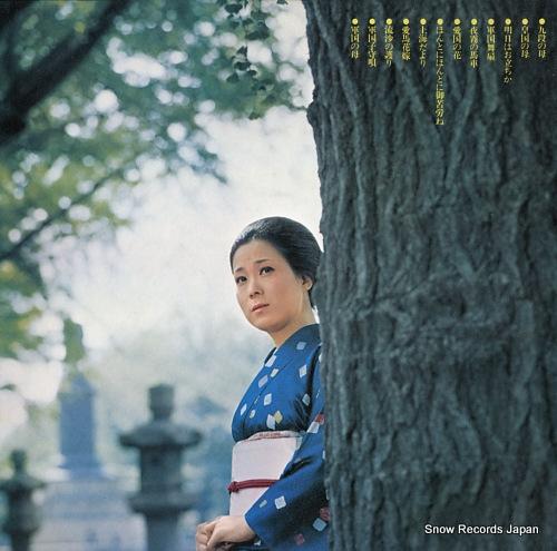 SHIMAKURA, CHIYOKO kudan no haha / senji no josei o utau ALS-5251 - back cover