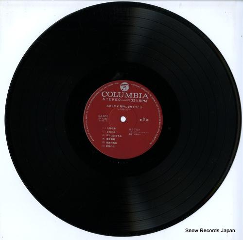 SHIMAKURA, CHIYOKO kudan no haha / senji no josei o utau ALS-5251 - disc