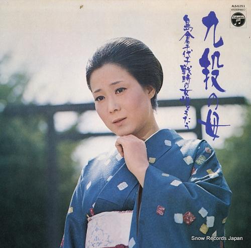 SHIMAKURA, CHIYOKO kudan no haha / senji no josei o utau ALS-5251 - front cover