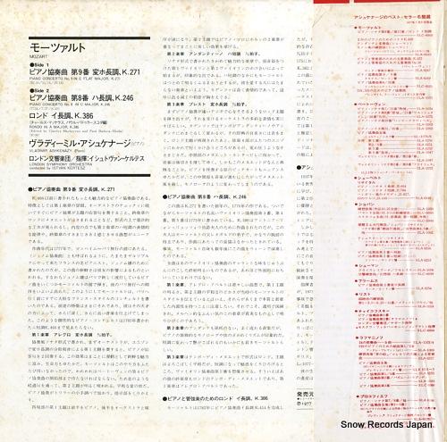 ASHKENAZY, VLADIMIR mozart; piano concerto nos.8 & 9 / rondo in a major SLA6249 - back cover