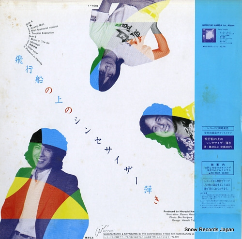 NAMBA, HIROYUKI hikosen no ue no synthesizer hiki RAL-8802 - back cover