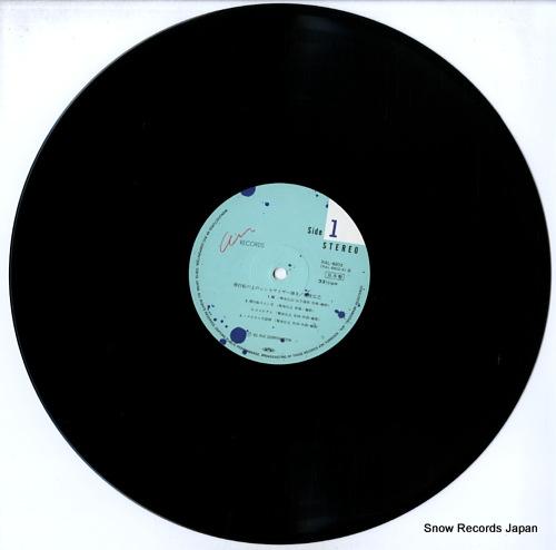 NAMBA, HIROYUKI hikosen no ue no synthesizer hiki RAL-8802 - disc