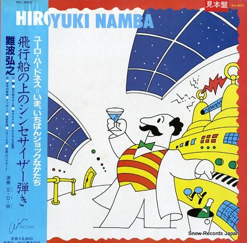 NAMBA, HIROYUKI hikosen no ue no synthesizer hiki RAL-8802 - front cover