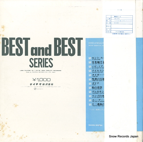 SHIRAKATA, BUCKIE, AND ALOHA HAWAIIANS best and best cool sound BL-1018 - back cover