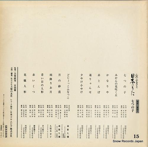 V/A kokoro no furusato, nifon no uta / nanatsu no ko GES3305 - back cover