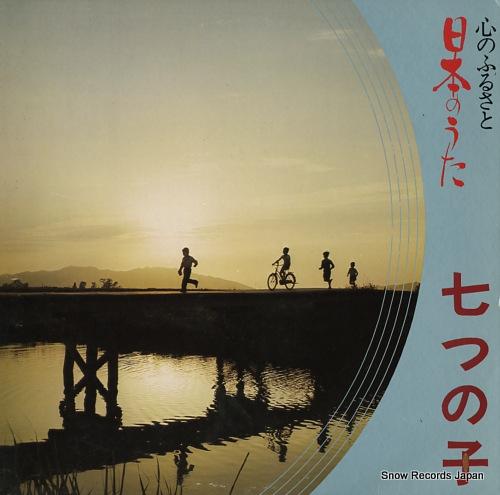 V/A kokoro no furusato, nifon no uta / nanatsu no ko GES3305 - front cover