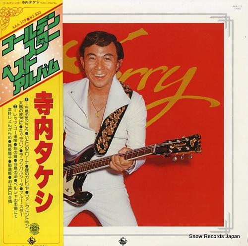 TERAUCHI, TAKESHI golden star best album AAA109 - front cover