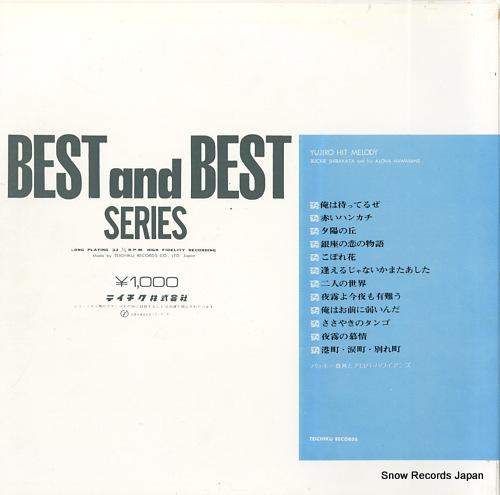 SHIRAKATA, BAKKI, AND ALOHA HAWAIIANS best and best cool sound / yujiro hit melody BL-1019 - back cover