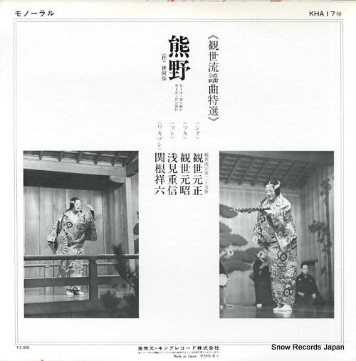 V/A 観世流謡曲特選「熊野」 KHA17