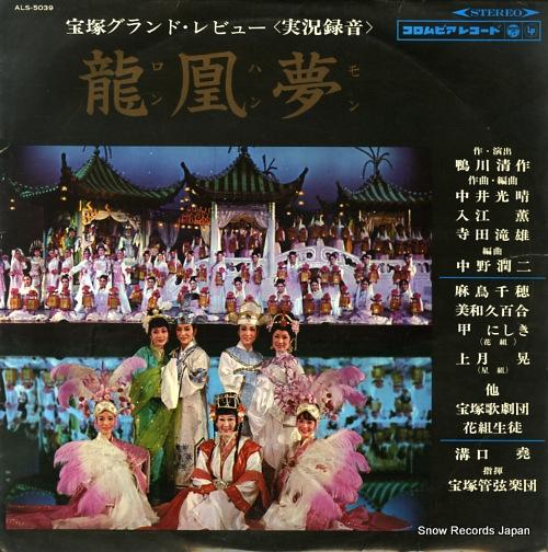 宝塚歌劇団花組 龍凰夢(ロンハンモン) ALS-5039
