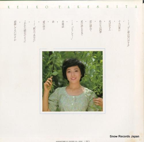 TAKESHITA, KEIKO futaridake no kisetsu / kekkon shitemo iidesuka MR3126 - back cover