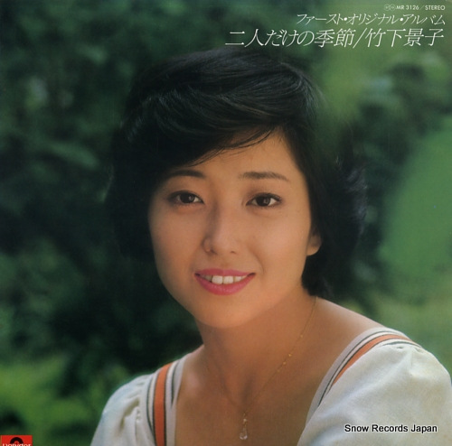 TAKESHITA, KEIKO futaridake no kisetsu / kekkon shitemo iidesuka MR3126 - front cover