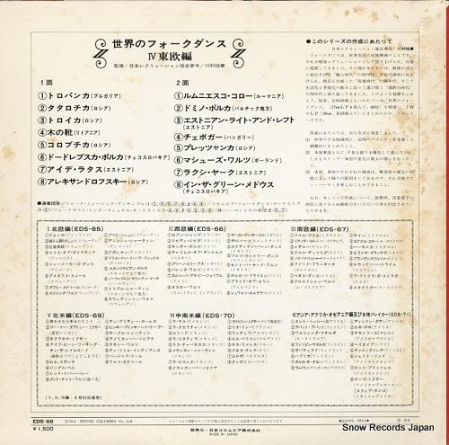 V/A 世界のフォークダンス/4.東欧編 EDS-68