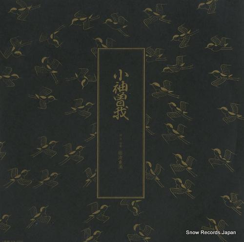 FUJINAMI, SHIGEMITSU kanzeryu youkyoku shidouhangin shu / kosodesoga WX-7727-8 - back cover