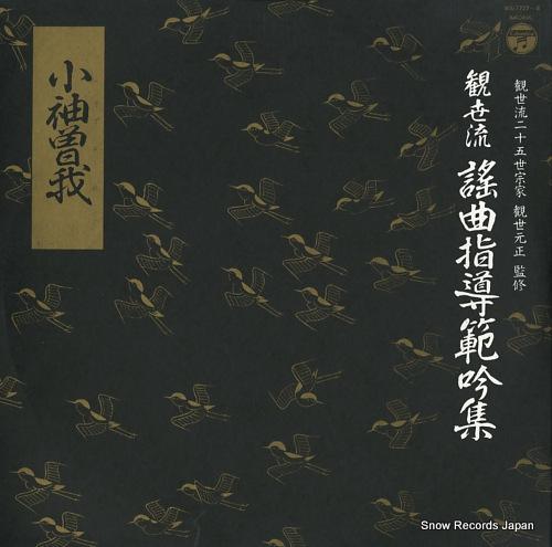 FUJINAMI, SHIGEMITSU kanzeryu youkyoku shidouhangin shu / kosodesoga WX-7727-8 - front cover