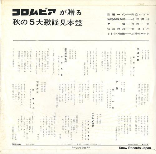 V/A columbia ga okuru aki no 5dai kayo mihonban RHS-3039 - back cover