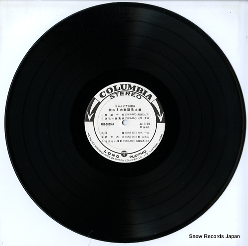 V/A columbia ga okuru aki no 5dai kayo mihonban RHS-3039 - disc