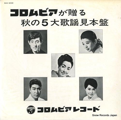 V/A コロムビアが贈る秋の5大歌謡見本盤 RHS-3039