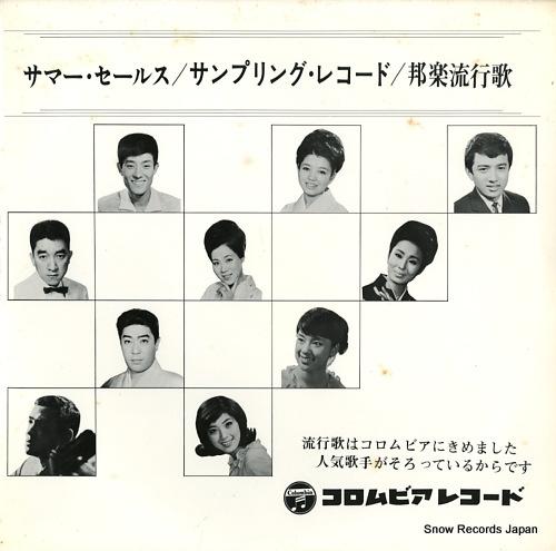 V/A サマー・セールス/サンプリング・レコード・邦楽流行歌 RHS-3023