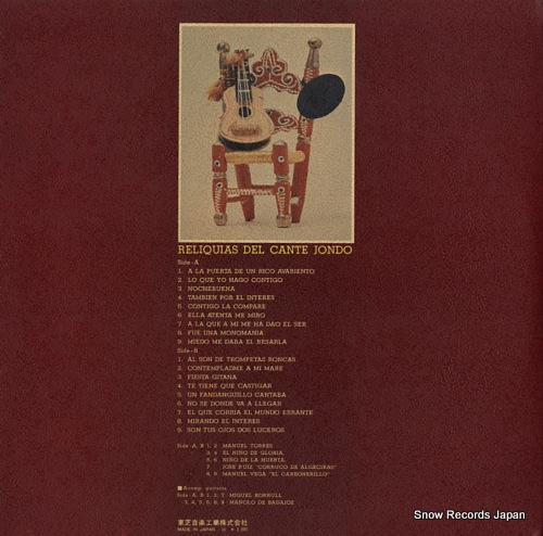 V/A reliquias del cante jondo EOR-9035 - back cover