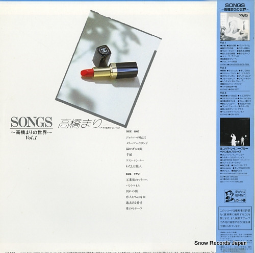 TAKAHASHI, MARI songs / takahashi mari no sekai vol.1 AX-7411 - back cover