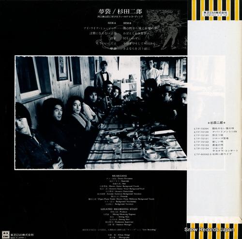 SUGITA, JIRO yumebukuro ETP-72173 - back cover