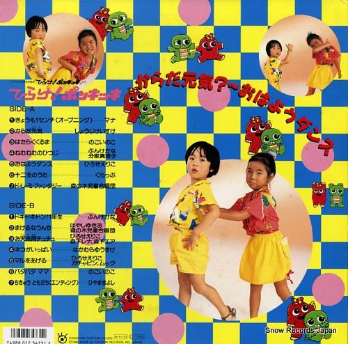 HIRAKE PONKIKKI karadagenki ohayo dance C20G0452 - back cover