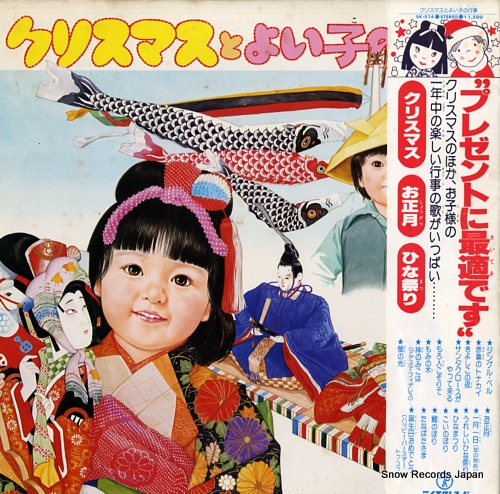 V/A christmas to yoiko no gyoji SK-514 - back cover