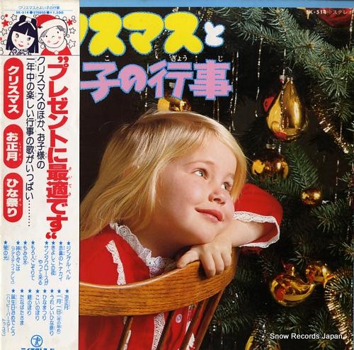 V/A christmas to yoiko no gyoji SK-514 - front cover