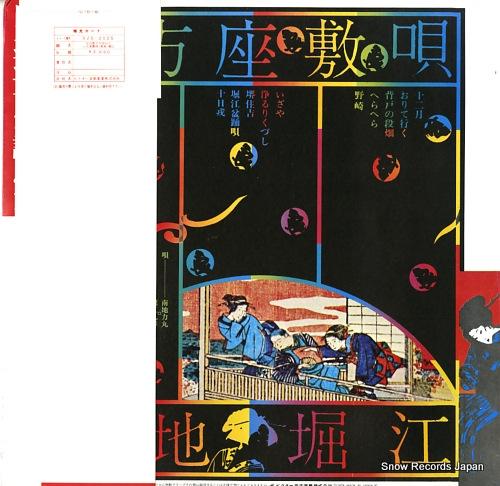 V/A tanabe seko ga tazuneta kamigata zashikiuta SJX-2125 - back cover