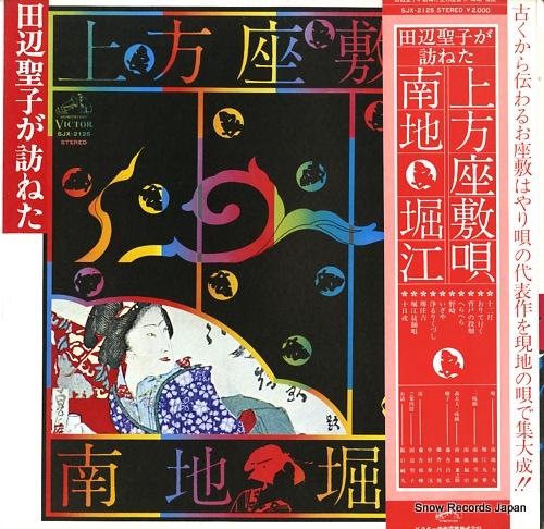 V/A tanabe seko ga tazuneta kamigata zashikiuta SJX-2125 - front cover
