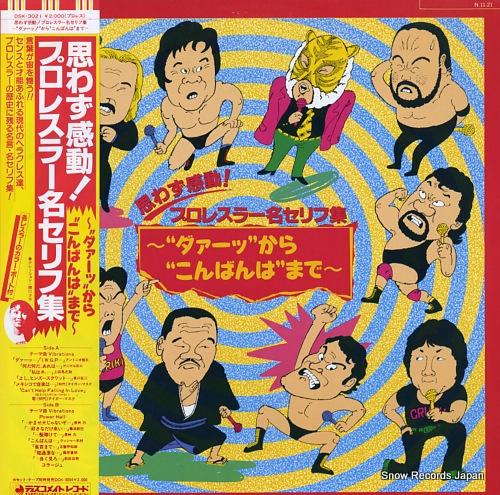 V/A omowazu kando! / pro wrestler mei serifu shu DSK-3021 - front cover
