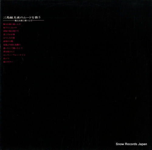 MISHIMA, TOSHIO singin' moody ALS-4264 - back cover