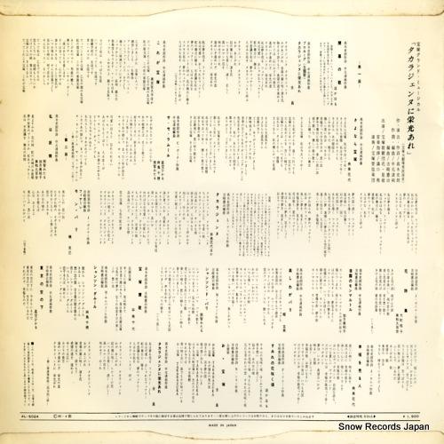 TAKARAZUKA KAGEKIDAN HOSHIGUMI / HANAGUMI takarajennu ni eikoare AL-5024 - back cover