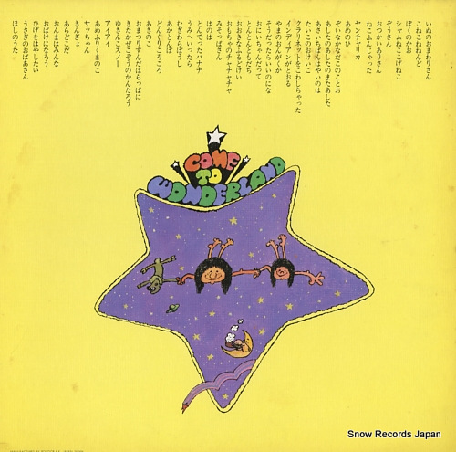 NHK OKAASAN TO ISSHO uta no ehon MQ9005/6 - back cover