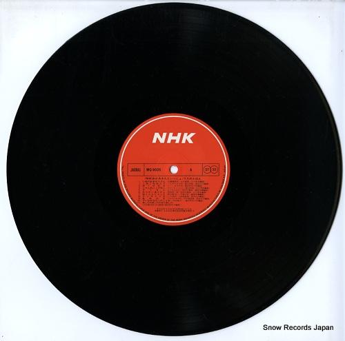 NHK OKAASAN TO ISSHO uta no ehon MQ9005/6 - disc