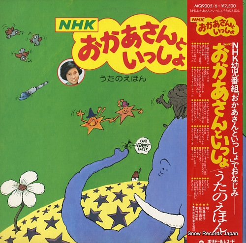 NHK OKAASAN TO ISSHO uta no ehon MQ9005/6 - front cover