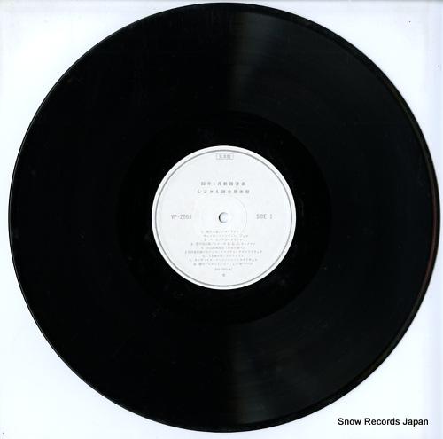 V/A single highlight VP-2068 - disc