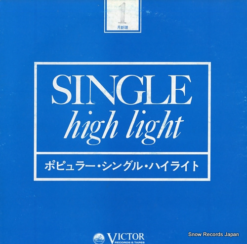 V/A single highlight VP-2068 - front cover