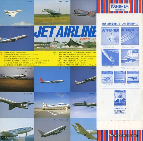 DOCUMENTARY jet airliner TW-60019 - back cover