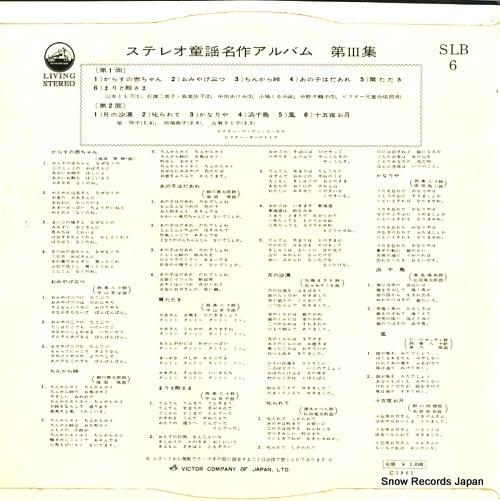 V/A stereo douyou meisaku album vol.3 SLB-6 - back cover
